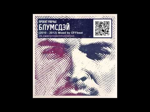 Проект Увечье (Луперкаль) - Блумсдэй (Mixed by OFFbeat)
