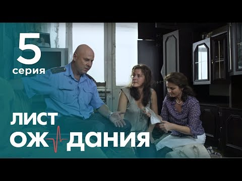 Лист ожидания. Серия 5. Waiting List. Episode 5.