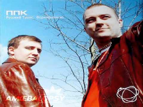 PPK: Russian Trance Formation: Track 1: Russian Trance