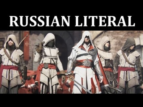 [RUSSIAN LITERAL] Assassin's Creed Brotherhood